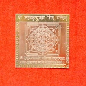 Sri Maha Mritunjay Yantra vergoldet spezial
