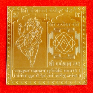 Ganesha Yantra - Panchanan Ganesh