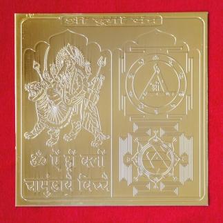 Durga Yantra Gold