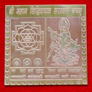 Saraswati Yantra vergoldet