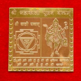 Sri Maha Kali Yantra