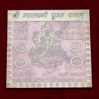 Mahalakshmi Yantra vergoldet spezial