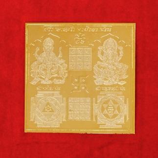 Ganesha-Lakshmi Yantra Gold